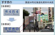交差点を「観光地名」に標識変更、国交省が新たに39か所整備【画像】