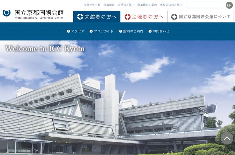 京都、2020年の大型MICEを誘致、「国連犯罪防止・刑事司法会議」で約150か国から4000名以上が集結へ