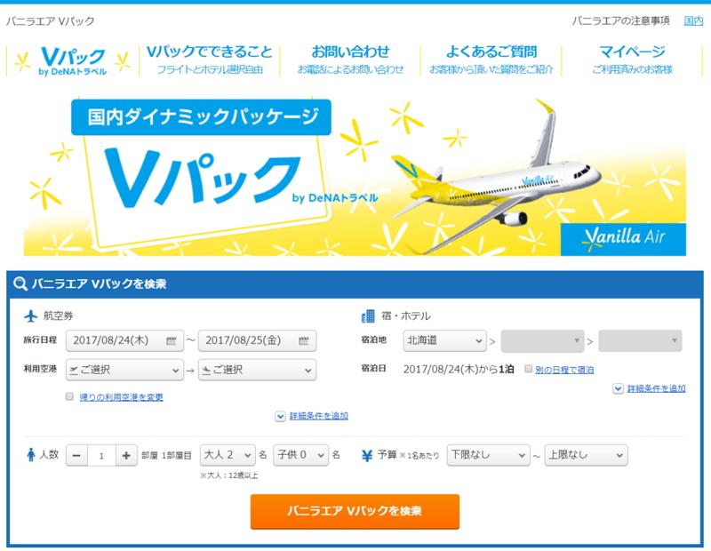DeNAトラベル、LCCバニラエアのサイトで「航空券+ホテル」ツアーを提供へ