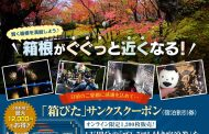 箱根の温泉旅館で宿泊割引クーポン発行、1万円分の宿泊券を7000円で販売へ