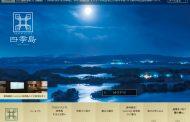 豪華寝台列車「四季島」の新商品発表、最上級スイート利用の3泊4日142万円など