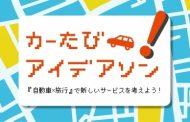 未来の「自動車×旅行」でビジネス開発を、東京都の創業支援施設がアイディアコンテスト
