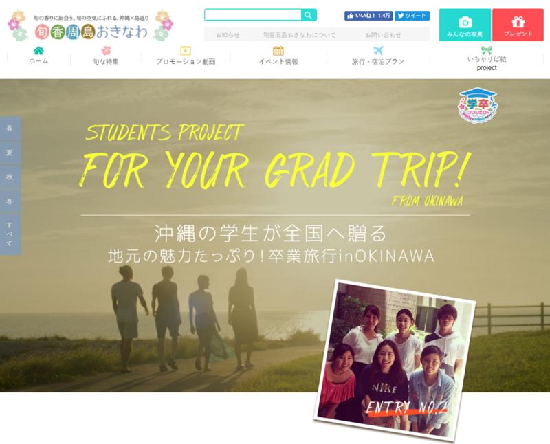 沖縄県で「卒業旅行プラン」を県内学生が企画、4校の学生42名が県外に提案へ