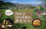 タクシーで山梨ワイナリー巡り、東京都内発着で5万3000円から ―キャピタルモータス
