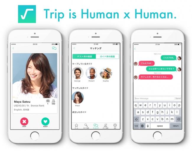 現地ガイドと旅行者とつなぐアプリ「RootTrip」、公開4か月で登録ガイドが100名超に、旅行者の登録は95%が日本人