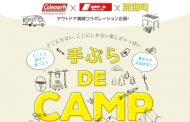北海道東・別海町(べつかいちょう)で「手ぶらでキャンプ」企画、レンタカーとアウトドア用品の企業が連携で