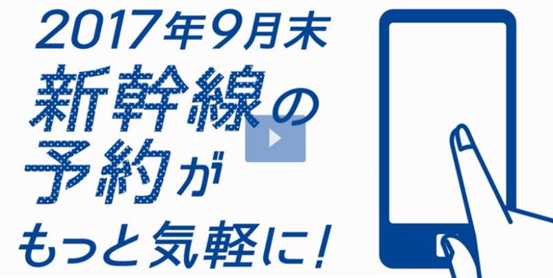 東海道・山陽新幹線に「乗車券なし」で改札通過できる新ネット予約開始へ、SuicaなどICカードで乗車可能に