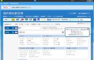 旅行比較「トラベルコ」、中国最大手OTA「シートリップ」と直接連携、海外発着の航空券サービス拡充へ
