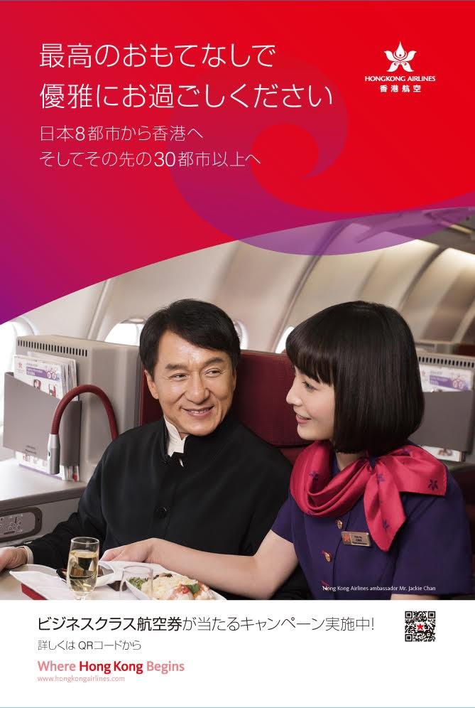 香港航空、ジャッキー・チェン氏を広報大使に、新CMで動画も公開【動画】
