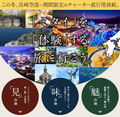 HIS、全国14空港から「長崎」にチャーター便商品を販売、フジドリームエアラインズ利用で