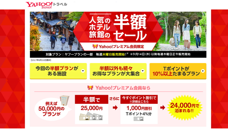 Yahoo!トラベル、プレミアム会員向けに半額セール、「マンダリン オリエンタル 東京」など21軒