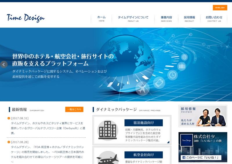 ホテルの公式サイト上で、旅行パッケージ販売を拡大へ、カカクコムグループがグローバルテクノロジー企業と連携