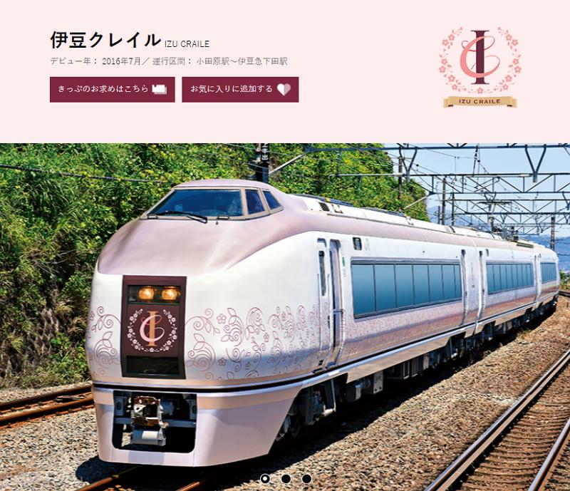 リゾート観光列車「伊豆クレイル」が新商品発表、有名シェフ監修で伊豆の食と酒を堪能、ホテル宿泊付コースも拡充