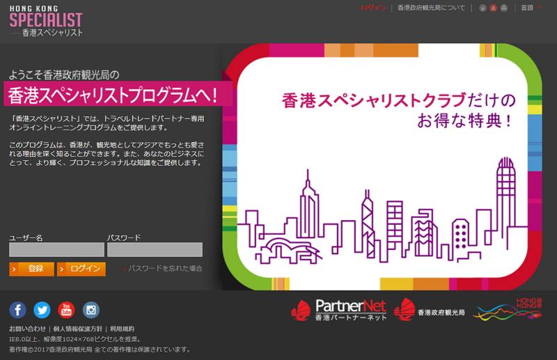 香港政府観光局、旅行会社向けに滞在時の特典プログラム、スペシャリスト合格者を対象に