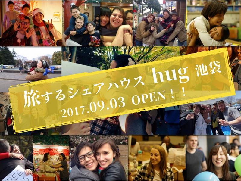 東京・池袋に体験・交流で「旅するシェアハウス」、世界の料理体験など新たな旅行計画につながる場に