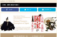 JR東海が「国宝新幹線」を運行へ、国宝120周年記念で京都の国宝をめでる旅、秋キャンペーンの一環で