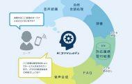 DeNAトラベル、AI(人工知能)で電話問い合わせの自動応答を導入、24時間対応の検証へ【動画】