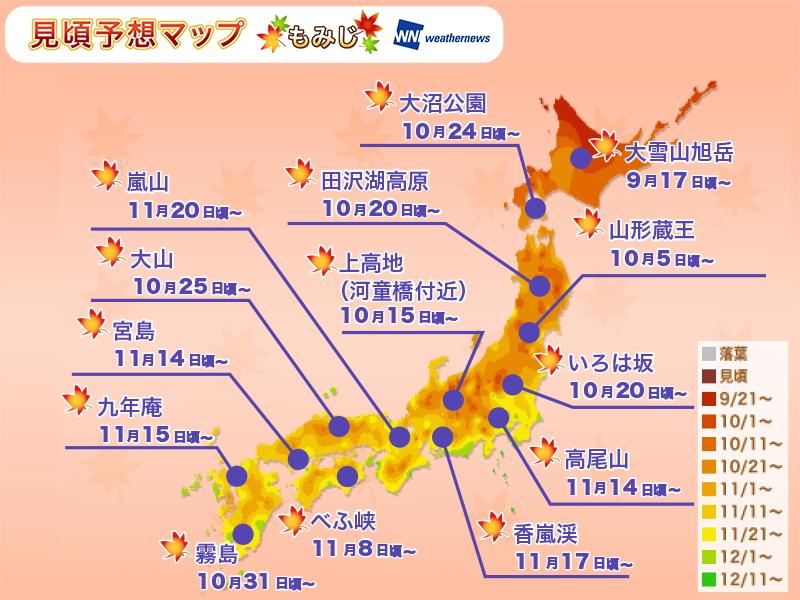 紅葉の見ごろ予想2017、今年は東・西日本で平年並み、京都・嵐山は11月20日頃から ―ウェザーニューズ