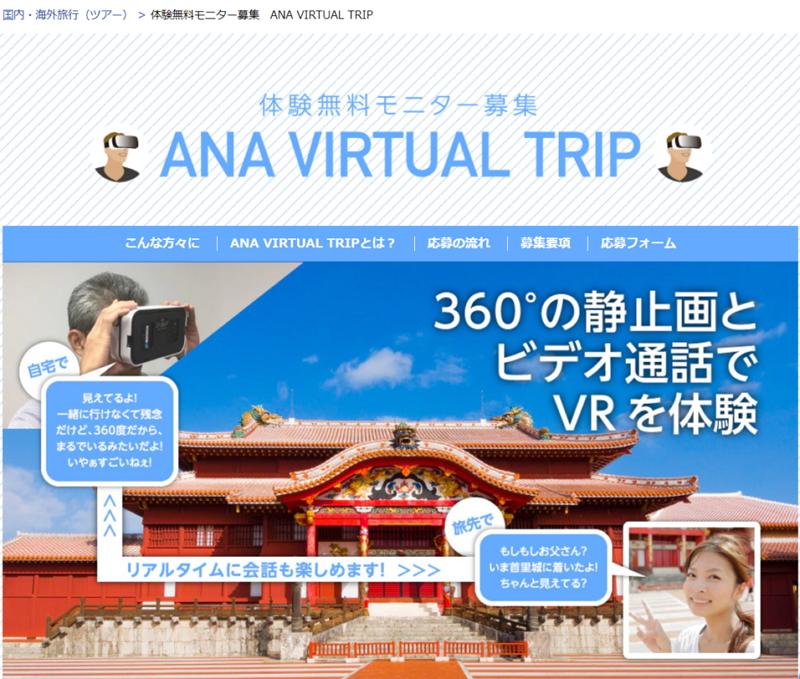 ANA、仮想現実(VR)で旅行中の体験を共有できる新サービス、旅行に行けない人とリアルタイム通話も