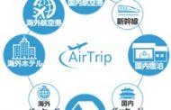 エボラブルアジア、新ブランド「AirTrip」で海外ホテル予約を開始、世界4万軒を掲載