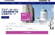 フィンエアー、成田/ヘルシンキ線を1日2便に増便へ、2018年夏期スケジュールから