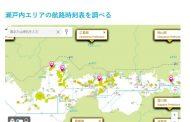 瀬戸内の航路をまとめて検索可能に、グーグルマップ対応で7県発着の時刻表から運賃まで表示