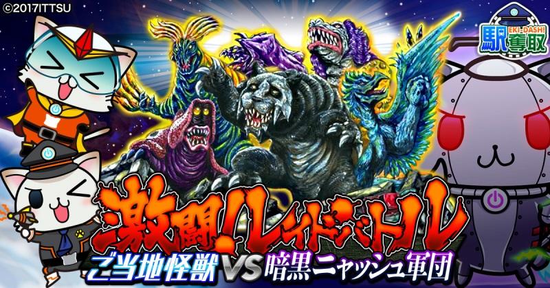 位置情報ゲームで全国47都道府県の「ご当地怪獣」とコラボ、「駅奪取シリーズ」が期間限定イベントで
