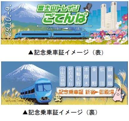 地方自治体とJR・私鉄がタッグで臨時特急、「富士山トレインごてんば」号で新宿から御殿場まで、市長の観光案内なども