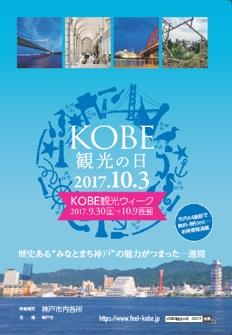 神戸市が「観光の日」でキャンペーン、観光施設の無料開放や割引、「神戸開港150周年」もアピール