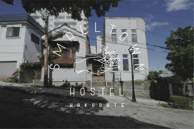 函館の「古民家再生」にクラウド支援金が総額410万円、築100年のビル利活用でホステル開業へ