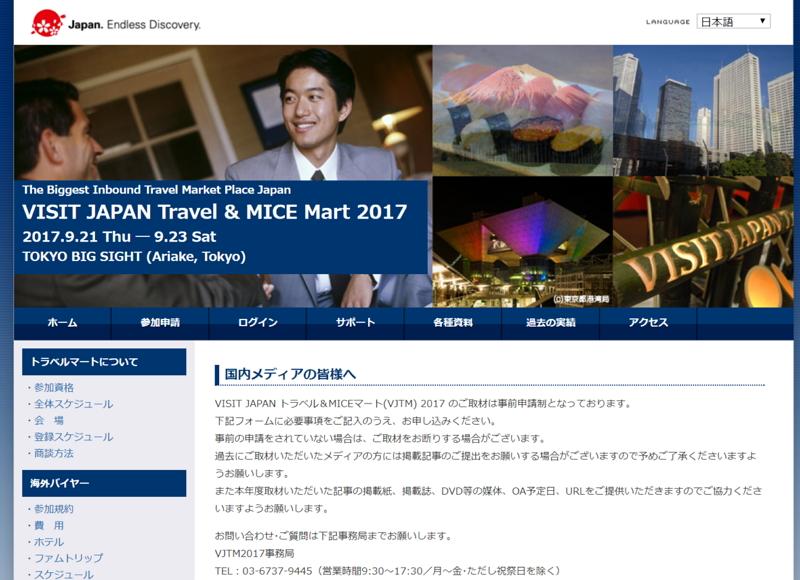 日本政府観光局、大規模インバウンド商談会を開催、今年は欧米豪市場が海外バイヤーの過半数に