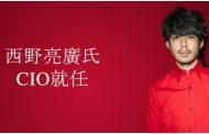 エボラブルアジア社のベトナム法人、タレント西野亮廣さんをCIOに任命【※その後の追記あり】