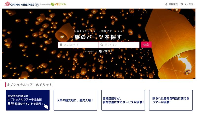 チャイナエアライン公式サイトで現地ツアー予約が可能に、現地ツアー大手「ベルトラ」と提携で
