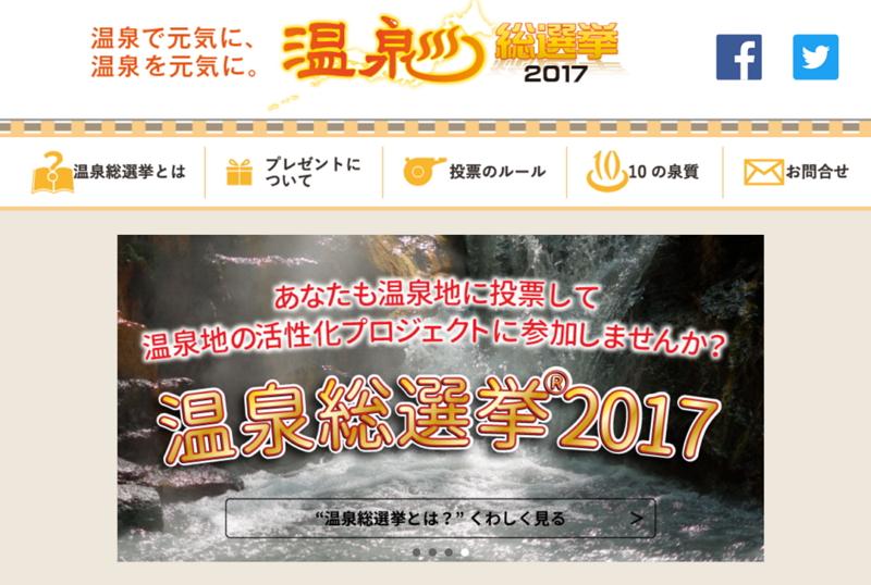 「温泉総選挙2017」の途中経過が公開に、総合1位は南紀白浜温泉、「絶景部門」トップは宮城・太古天泉松島温泉