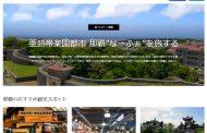 「食べログ」が観光情報の配信開始、旅メディアと連携で「グルメ+旅情報」、自治体発の情報として