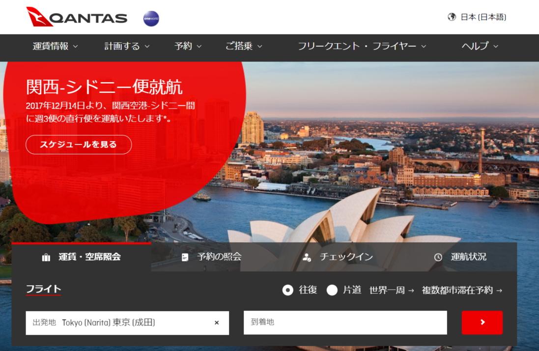 カンタス航空、関西/シドニー線を通年運航に拡大、12月から週3便で