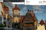 ドイツの人気観光地ランキング2017、1位はハンブルクの「ミニチュア・ワンダーランド」