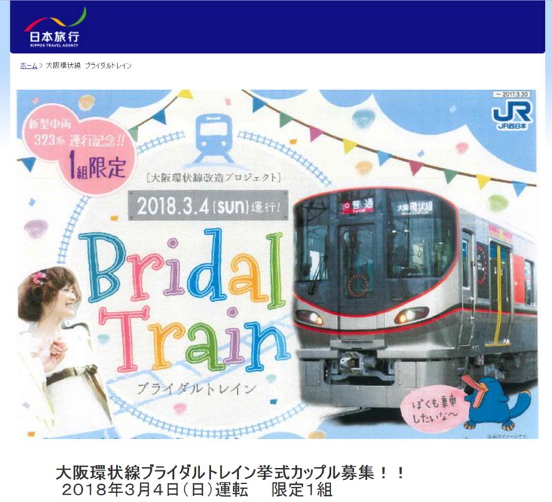 大阪で電車車両の貸切結婚式、3月4日の特別運行でカップル募集、ホテルグラヴィア大阪での披露宴込みで323万円