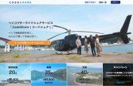 ヘリコプターでも乗合いサービス、都内→成田空港の高速移動、20分で6万円 -遊覧飛行のAirXが開始