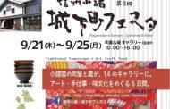 長野県小諸市で城下町フェスタ開催、再生開業する小諸宿「旧脇本陣」でもイベント開催