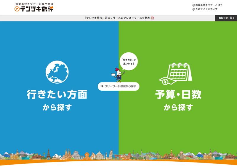 添乗員付きツアーに特化した比較サイトが登場、HISや阪急など旅行会社ツアーで、根強い人気に対応
