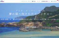 アジアの褒賞旅行の行き先調査で「台湾」が人気トップに、台湾貿易センターの調査で