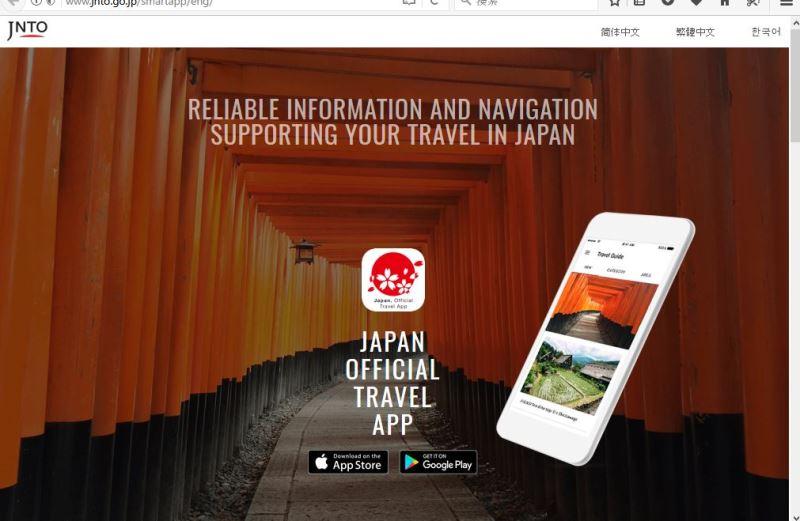 日本政府観光局、訪日旅行の公式アプリ発表、民間企業と連携で旅行計画からタビナカまで情報提供