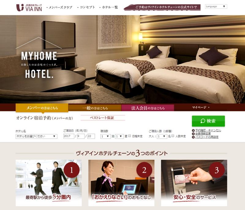 JR西日本がホテル事業を加速、2019年は博多などに3軒開業へ