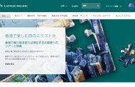 香港、キャセイ航空と「滞在中の体験」が特典の共同キャンペーン、オンライン航空券予約を対象に