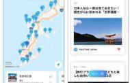 ナビタイムが旅行事業を加速、多言語の予約アプリを公開、グローバル展開へ