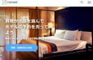 宿泊権利の売買仲介「キャンセル」、宿泊予約の買取りサービスも開始