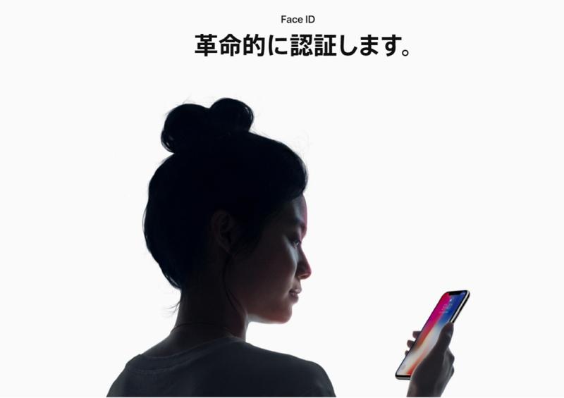 発売間近の「iPhoneX」が旅行に与える影響は? 最新の認証技術の行方とトラベル業界が注目すべき機能を考えた【外電コラム】