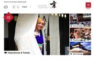 京都市、インバウンド旅行サイトを刷新、新たにチケット販売やホテル予約の機能など追加