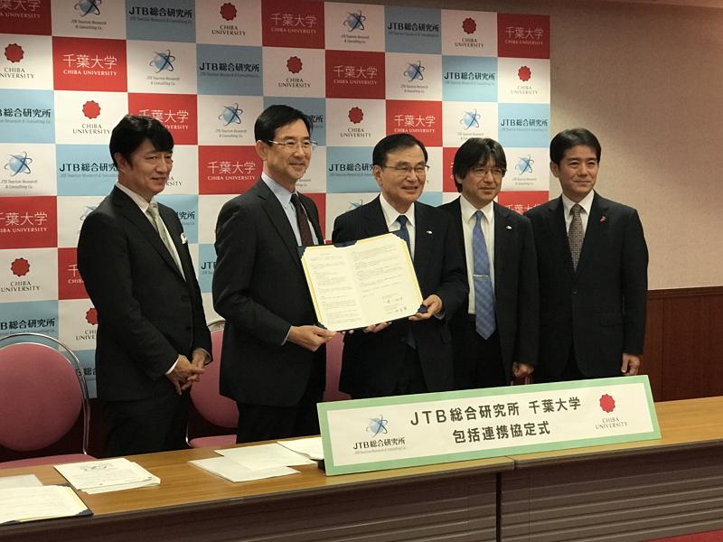 JTB総研が千葉大学と包括連携、未来型人材の養成で地方創生推進へ